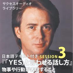 サクセスオーディオライブラリー 「YES」と言わせる話し方 SESSION3.物事や行動が表現すること 日本語テキスト付き