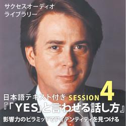 サクセスオーディオライブラリー 「YES」と言わせる話し方 SESSION4.影響力のピラミッドでアイデンティティを見つける 日本語テキスト付き