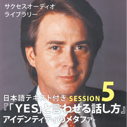 サクセスオーディオライブラリー 「YES」と言わせる話し方 SESSION5.アイデンティティのメタファ- 日本語テキスト付き