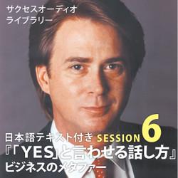 サクセスオーディオライブラリー 「YES」と言わせる話し方 SESSION6.ビジネスのメタファー 日本語テキスト付き