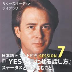 サクセスオーディオライブラリー 「YES」と言わせる話し方 SESSION7.ステータスと前に進むこと 日本語テキスト付き