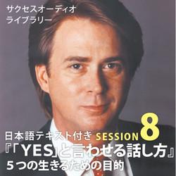 サクセスオーディオライブラリー 「YES」と言わせる話し方 SESSION8.5つの生きるための目的 日本語テキスト付き