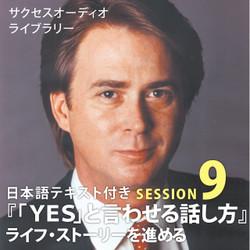 サクセスオーディオライブラリー 「YES」と言わせる話し方 SESSION9.ライフ・ストーリーを進める 日本語テキスト付き