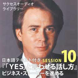 サクセスオーディオライブラリー 「YES」と言わせる話し方 SESSION10.ビジネス・ストーリーを進める 日本語テキスト付き