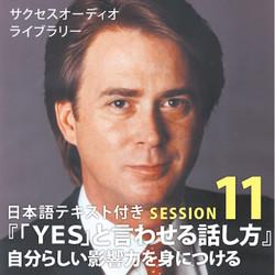 サクセスオーディオライブラリー 「YES」と言わせる話し方 SESSION11.自分らしい影響力を身につける 日本語テキスト付き