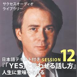 サクセスオーディオライブラリー 「YES」と言わせる話し方 SESSION12.人生に意味を与える 日本語テキスト付き