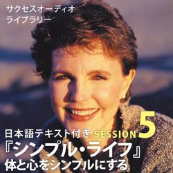 サクセスオーディオライブラリー シンプル・ライフ SESSION5.体と心をシンプルにする 日本語テキスト付き