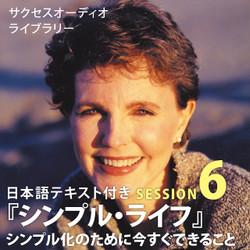サクセスオーディオライブラリー シンプル・ライフ SESSION6.シンプル化のために今すぐできること 日本語テキスト付き