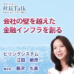 『会社の壁を越えた金融インフラを創る』(ビリングシステム株式会社)| 藤沢久美の社長Talk