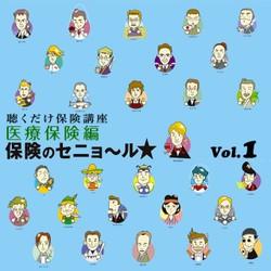 聴くだけ保険講座 Vol.1「医療保険編」