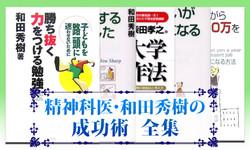 精神科医・和田秀樹の成功術 全集
