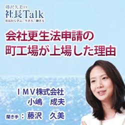 『会社更生法申請の町工場が上場した理由』(IMV株式会社)  藤沢久美の社長Talk
