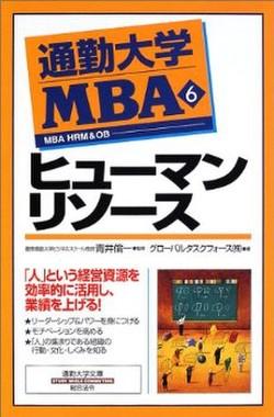 通勤大学MBA<6>ヒューマンリソース