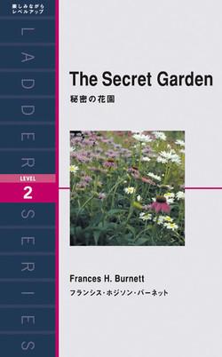 秘密の花園(レベル2)