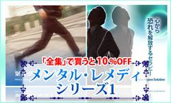 メンタル・レメディシリーズ1