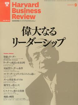 聴く論文 ハーバード・ビジネス・レビュー2011年9月号 『[新訳]リーダーシップとマネジメントの違い』