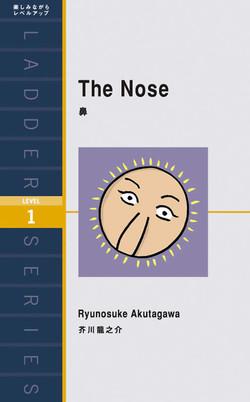 鼻(レベル1)