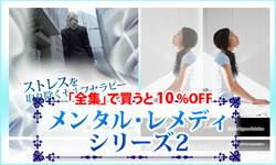 メンタル・レメディシリーズ2