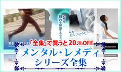 メンタル・レメディシリーズ全集
