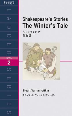 シェイクスピア 冬物語(レベル2)