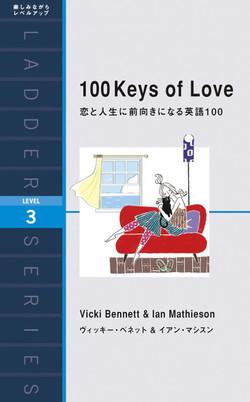 恋と人生に前向きになる英語100(レベル3)
