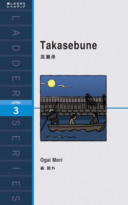 高瀬舟(レベル3)