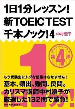 1日1分レッスン!新TOEIC TEST 千本ノック!4