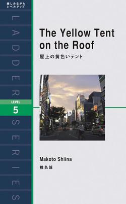 屋上の黄色いテント(レベル5)