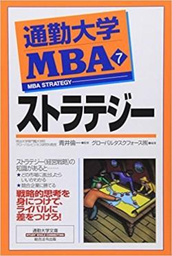 通勤大学MBA<7>ストラテジー