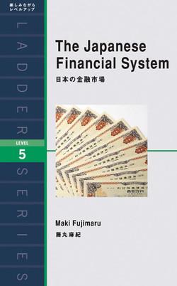 日本の金融市場(レベル5)