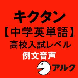 キクタン【中学英単語】高校入試レベル【旧版】例文音声(アルク/オーディオブック版)