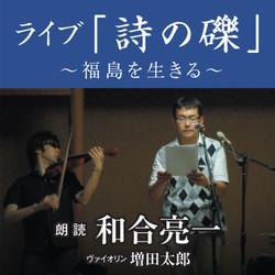 ライブ「詩の礫」~福島を生きる~