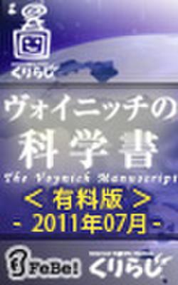 ヴォイニッチの科学書 有料版 2011年7月