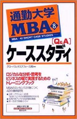 通勤大学MBA<8>Q&Aケーススタディ