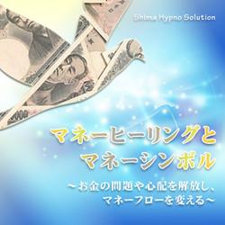 マネーヒーリングとマネーシンボル お金の問題や心配を解放し、マネーフローを変える