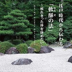 江戸時代から伝わる「軟酥(なんそ)の法」~疲れきった体を休めたい~