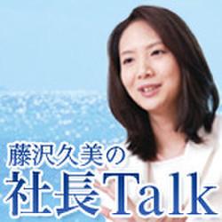 藤沢久美の社長Talk