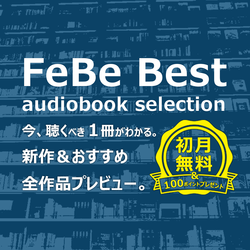 【FeBe公式】Best audiobook selection