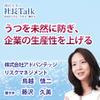 『うつを未然に防ぎ、企業の生産性を上げる』(株式会社アドバンテッジリスクマネジメント)| 藤沢久美の社長Talk