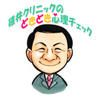 BSNラジオ「碓井クリニックのどきどき心理チェック」(2011/8/27放送)