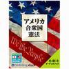 アメリカ合衆国憲法