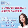 『マンガの電子書籍NO.1企業が見つめる未来』(株式会社イーブックイニシアティブジャパン)| 藤沢久美の社長Talk