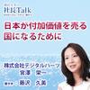 『日本が付加価値を売る国になるために』(株式会社デジタルハーツ)| 藤沢久美の社長Talk