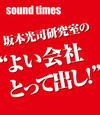 """坂本光司研究室の""""よい会社・とって出し!"""" vol.005 株式会社ライブレボリューション"""