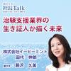 『治験支援業界の生き証人が描く未来』(株式会社イーピーミント)| 藤沢久美の社長Talk