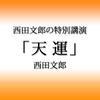 西田文郎の特別講演「天運」