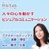 『人々の心を動かすビジュアルコミュニケーション』(株式会社アマナホールディングス)| 藤沢久美の社長Talk