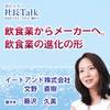 『飲食業からメーカーへ。飲食業の進化の形』(イートアンド株式会社)| 藤沢久美の社長Talk