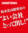 """坂本光司研究室の""""よい会社・とって出し!"""" vol.011 有限会社フジ化学"""