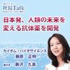 『日本発、人類の未来を変える抗体薬を開発』(株式会社カイオム・バイオサイエンス)| 藤沢久美の社長Talk